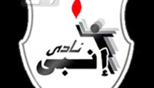 Egypte (PL) : L' ENPPI n'est plus dans le coup
