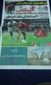 CHAN : Al-Mountakhab salue un « Maroc sûr »
